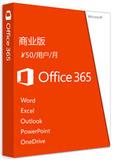 Office 365 商业版